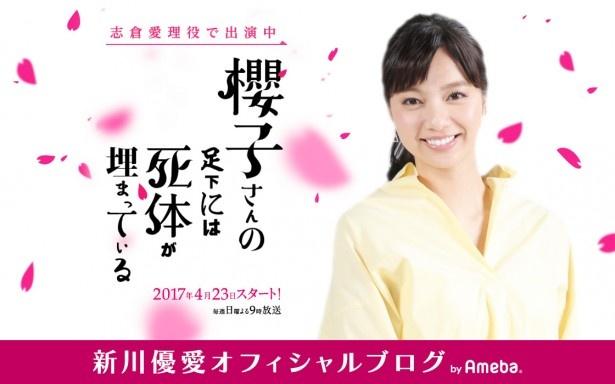 ブログでドラマの舞台裏を紹介した新川優愛