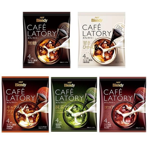 〈ブレンディ〉カフェラトリーポーション/(上段左から)無糖、甘さひかえめ、(下段左から)キャラメルラテベース、抹茶ラテベース、ココア