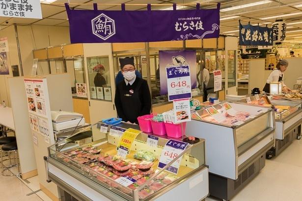 橋本でマグロを中心とした海鮮丼を提供する「むらさ伎 」