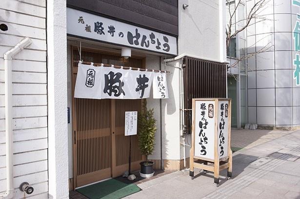 元祖豚丼のぱんちょう/外観 JR帯広駅前に位置する店舗。観光シーズンになると長蛇の列ができることも
