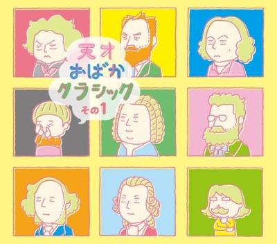 ヨシタケシンスケ氏のイラストのCDジャケット。あの作曲家が、おばか風に。