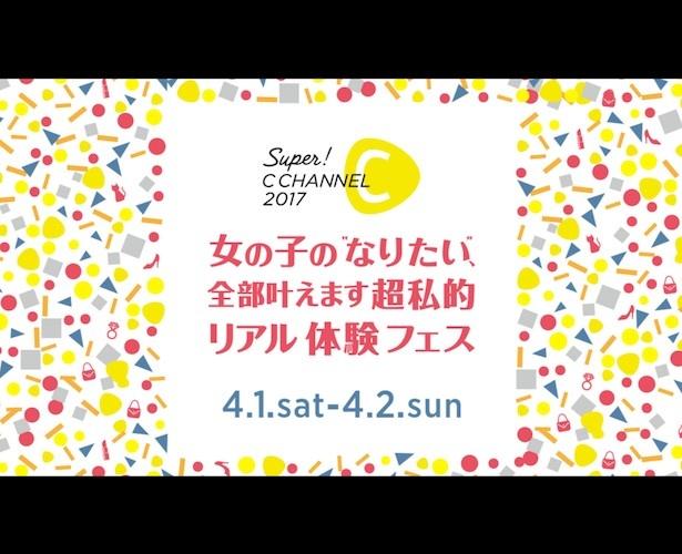 C CHANNEL初!体験・創造型リアルイベント「SUPER C CHANNEL」開催