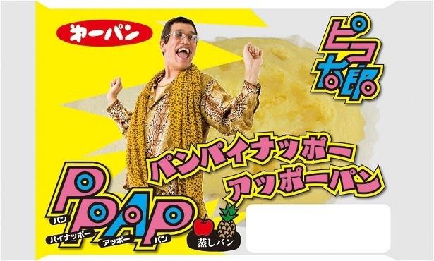 パッケージは3種!決めポーズのピコ太郎がデザインされた