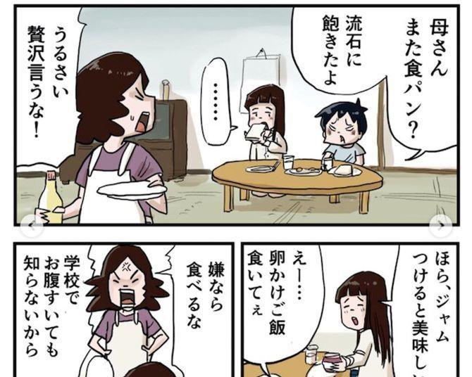 【漫画】母が「パン祭り」に夢中になると…?昭和の子供はこうだった!「ノスタルジー系あるある漫画」