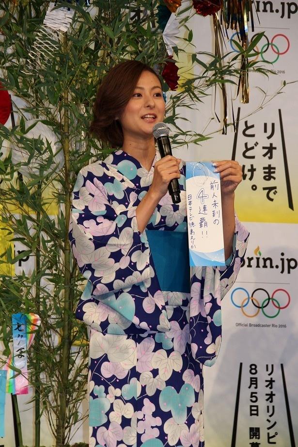 徳島えりかアナ(日本テレビ)は「前人未到の4連覇!!」を見たいと、レスリングの吉田沙保里選手を応援