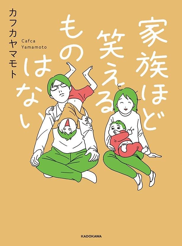 『家族ほど笑えるものはない』カフカヤマモト 1100円(税別)KADOKAWA