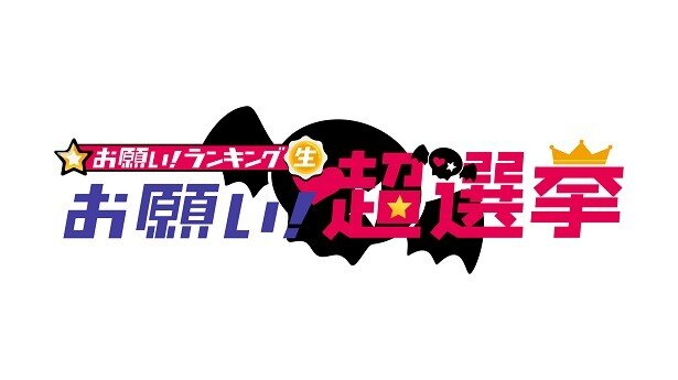 3月30日(木)から「お願い!ランキング」(テレビ朝日)の新企画「お願い!超選挙」がスタート!