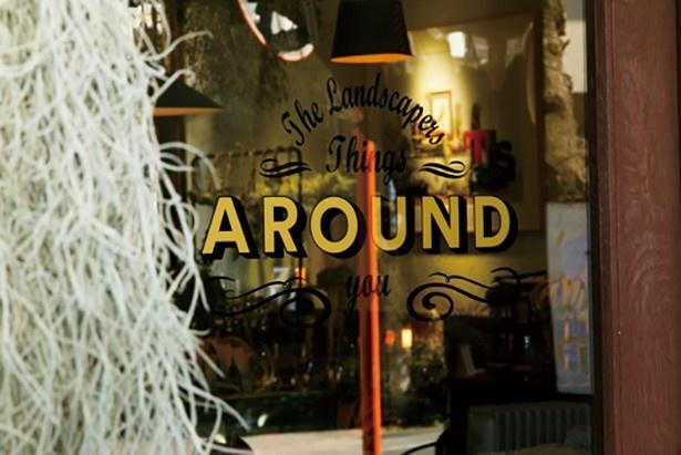 【写真を見る】AROUNDとは、「あなたの身の回りのもの」という意味