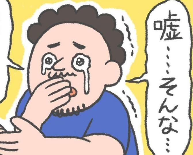 テレワークの悲劇「嘘…そんな…悲しいこと…!?」同居人の涙を描いた漫画にSNS民も共感「涙が出た」「言われたい」
