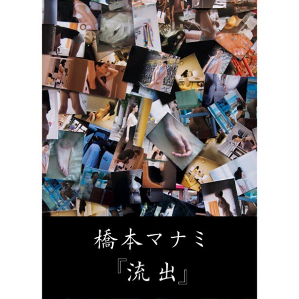 橋本マナミ写真集「流出」は、2700円(税込)で3月31日(金)に発売