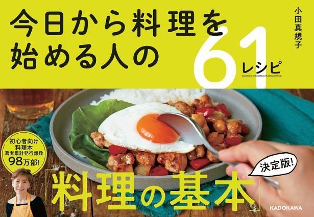 『今日から料理を始める人の61レシピ』