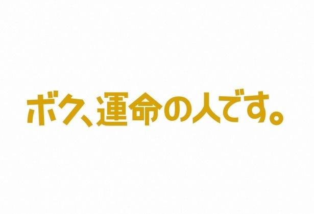 主題歌は亀梨和也&山下智久のSPユニットによる「背中越しのチャンス」に決定!