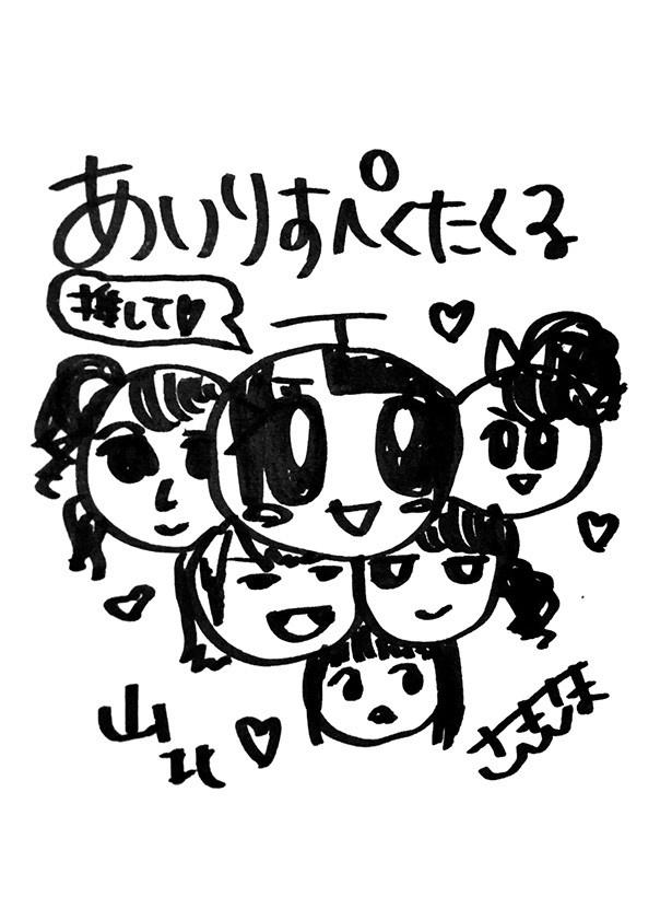 描き下ろしイラストは、まるっとかわいいi☆Risメンバー。まるでブドウみたいです(編集部)