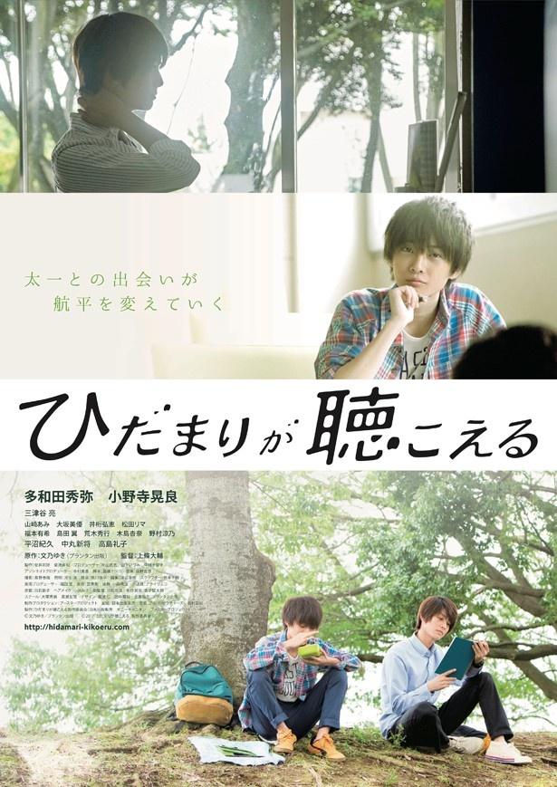 6月24日(土)公開の映画「ひだまりが聴こえる」ポスタービジュアル