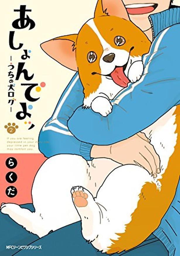 『あしょんでよッ 〜うちの犬ログ〜2』
