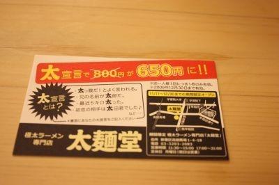 「太宣言」用カード ※太宣言とは「太宣言」用カードに「太」にまつわるエピソードを記入すると通常価格800円が650円になるシステム