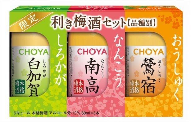 4月25日(火)より数量限定で発売される「チョーヤ 利き梅酒セット」(税抜400円)