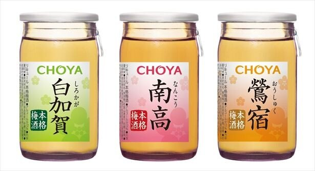 【写真を見る】奈良県産「白加賀(しろかが)」、和歌山県産「南高(なんこう)」、奈良県産「鶯宿(おうしゅく)」の3種の梅を使った梅酒が楽しめる