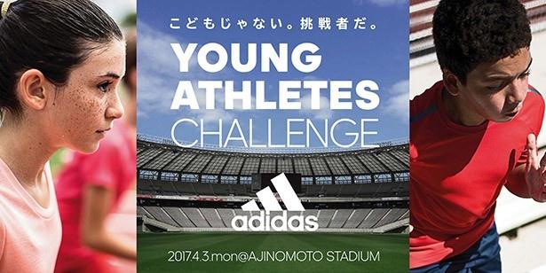 子どもを対象とした全5種類のスポーツも一度に体験できる、アディダス ジャパンのイベント開催!