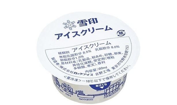 学校給食で出されている非売品「雪印アイスクリーム」(60ml)が試食可能