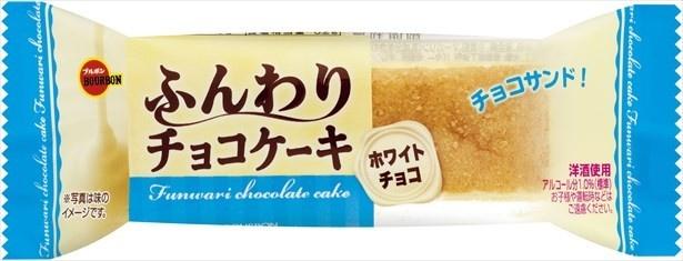 バータイプ商品「ふんわりチョコケーキホワイトチョコ」