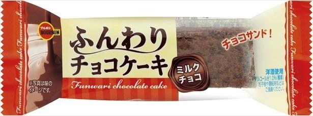 バータイプ商品「ふんわりチョコケーキミルクチョコ」