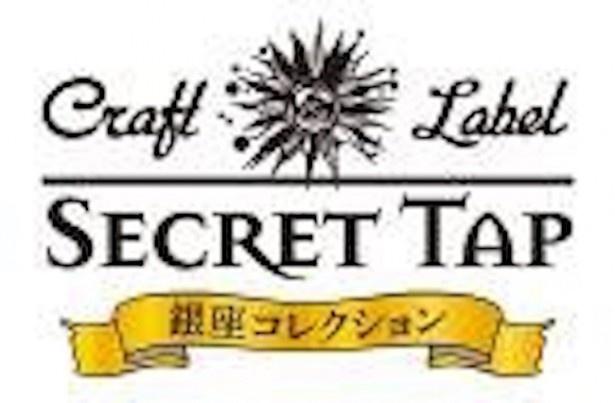 【写真を見る】名物ラインアップ「Craft Label SECRET TAP-銀座コレクション-」の第6弾商品
