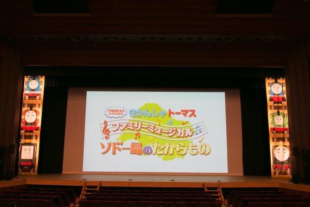 【写真を見る】本年度は全国48か所で上演し、7月15日(土)の埼玉県加須市にて通算200公演を迎える。キャラクターの紹介映像が流れたのち、いよいよ本編がスタート!