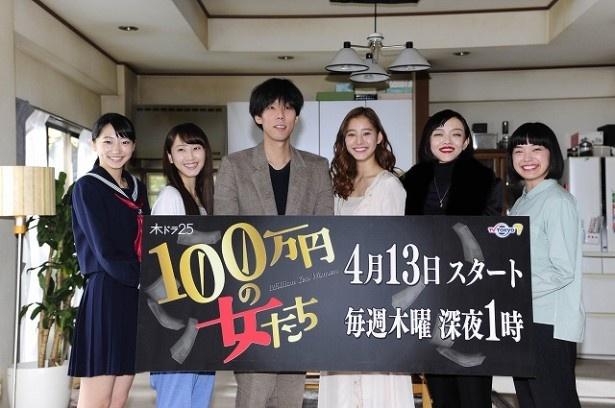 新ドラマ「100万円の女たち」に出演する(左から)武田玲奈、松井玲奈、野田洋次郎、新木優子、福島リラ、我妻三輪子