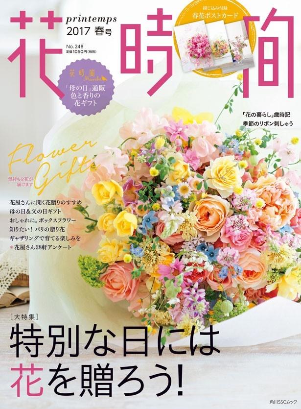 ライフスタイルマガジン「花時間 2017 春号」(発行元:KADOKAWA) 税込価格:1134円