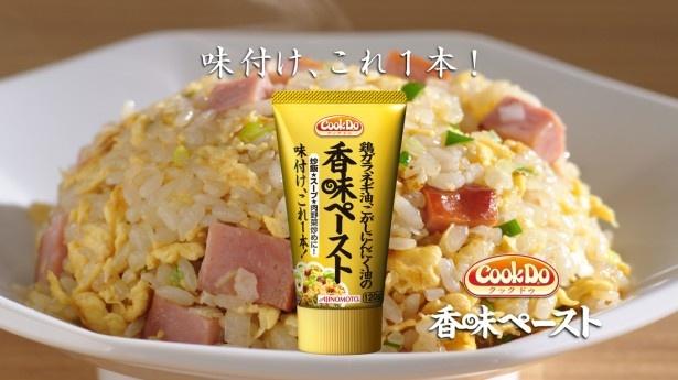 Hey! Say! JUMP山田涼介が「Cook Do」の新CMに登場