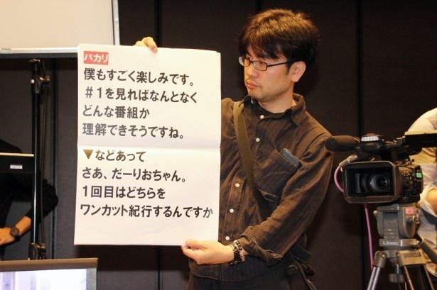 """【写真を見る】カンペには""""だーりおちゃん""""の文字があるが、番組内でバカリズムは「内田さん」と呼んでいる"""