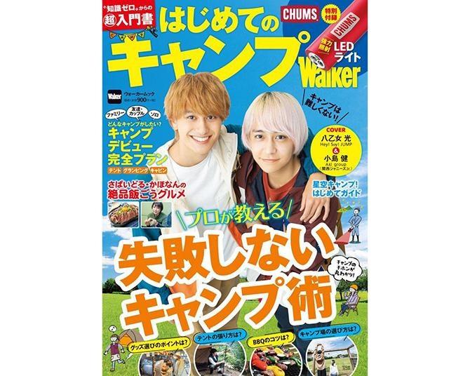 キャンプ初心者のための入門書「はじめてのキャンプWalker」が10月11日(月)に発売!「CHUMS」のLEDライト付きで超お得