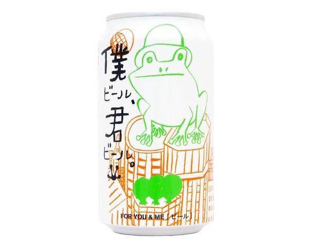 【写真を見る】「僕ビール、君ビール。」(288円)