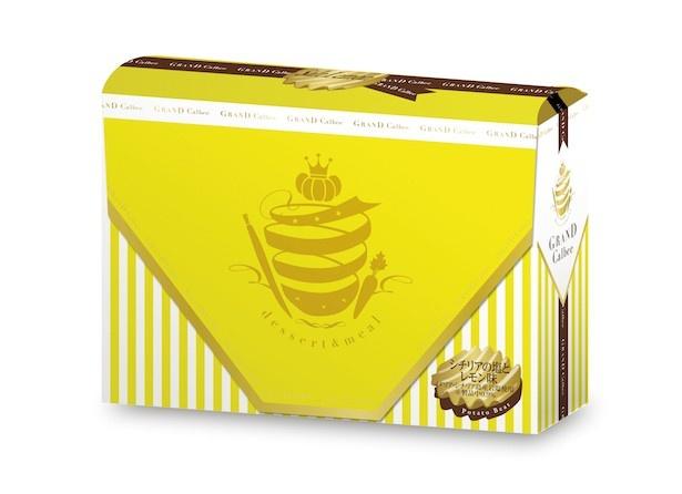 レモンの香りとほんのりとした苦味を引き立てる絶妙な塩加減が愉しめる「シチリアの塩とレモン味」(540円)