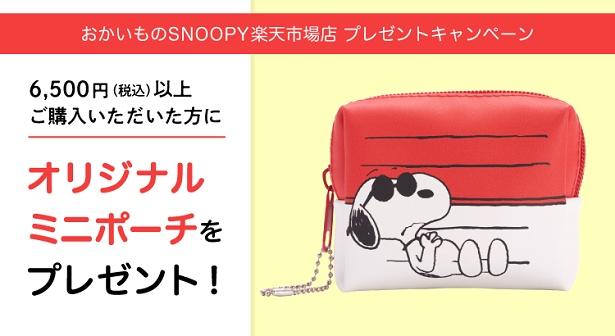 「おかいものSNOOPY」楽天市場店にてノベルティキャンペーンを実施中!