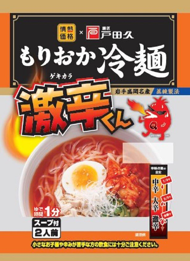 【写真を見る】「もりおか冷麺 激辛くん」(税別278円)
