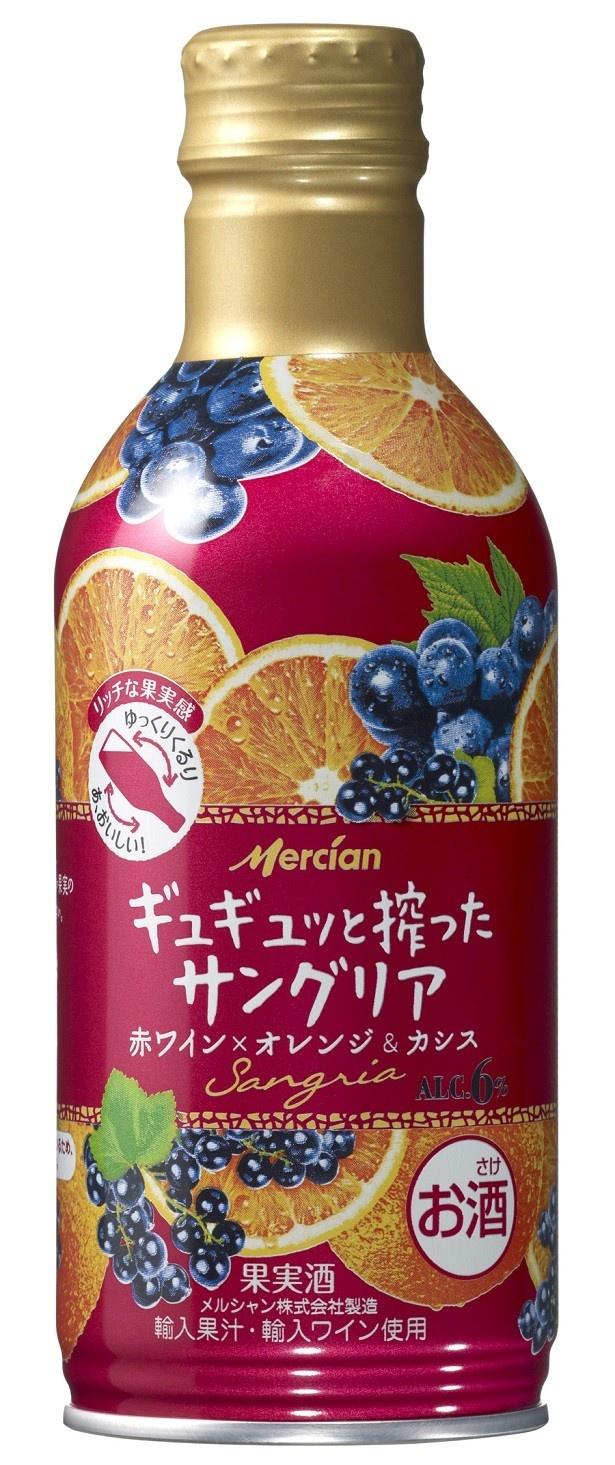 【写真を見る】「ギュギュッと搾ったサングリア 赤ワイン×オレンジ&カシス」