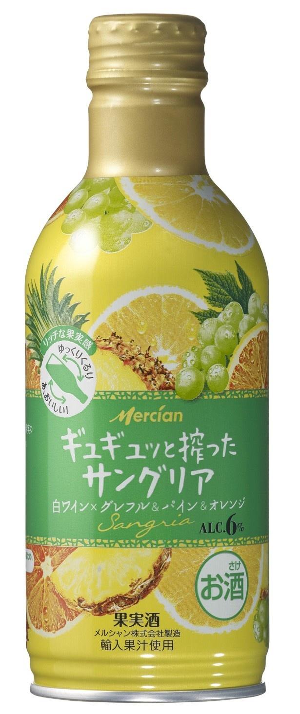 「ギュギュッと搾ったサングリア 白ワイン×グレフル&パイン&オレンジ」
