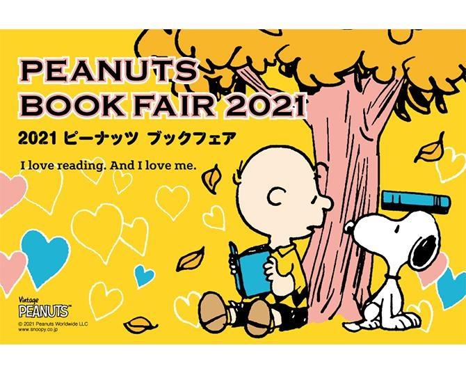 スヌーピーの関連本を集めたブックフェアが開催!もらえるプレゼントを全部紹介