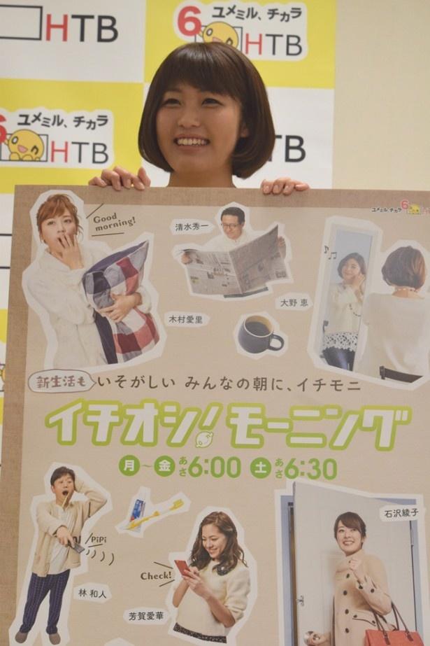 「イチオシ!モーニング」の新しいポスターを掲げる室岡里美アナウンサー