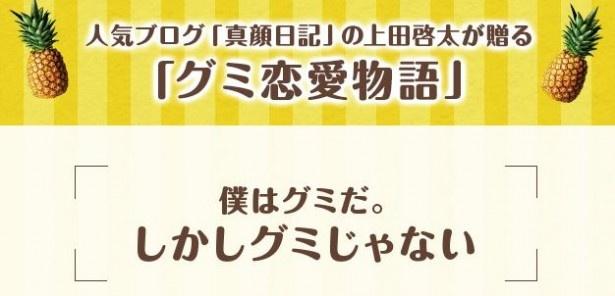 公式サイトでは人気ブロガー・上田啓太さんによる特別コンテンツも公開中