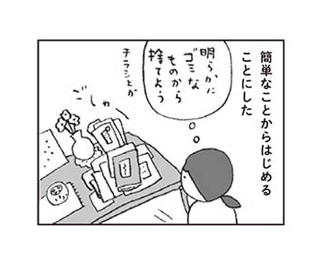 【漫画】両親がケガをしないよう、苦手な片付けをすることに。しかし、その道は前途多難!?/ねぼけノート 認知症はじめました
