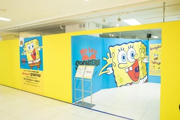 【写真を見る】人気アニメ「スポンジ・ボブ」の世界が体験できるイベントで、今回が初開催となる