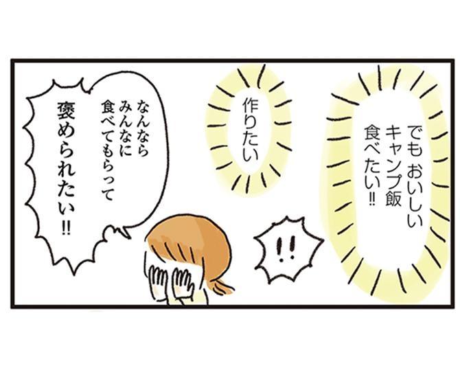 【漫画連載】ゆる~く楽しむ!オールアバウト・キャンプのこと/第6回 キャンプのごはん