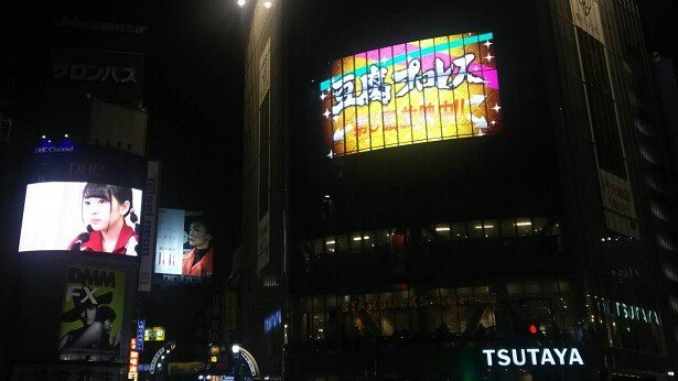 渋谷スクランブル交差点&新宿のビジョンで「豆腐プロレス」の第9話と第10話を上映