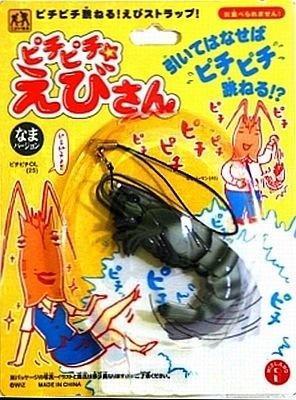 """「ピチピチ☆えびさん」""""なま""""バージョンの黒"""