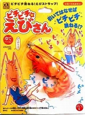 """「ピチピチ☆えびさん」""""ゆで""""バージョンの赤"""