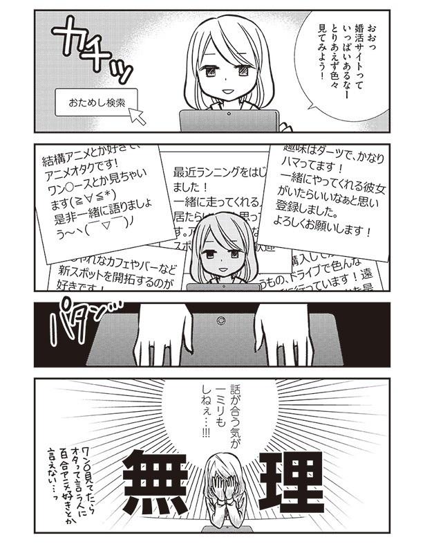 【第1話の続きを読む】