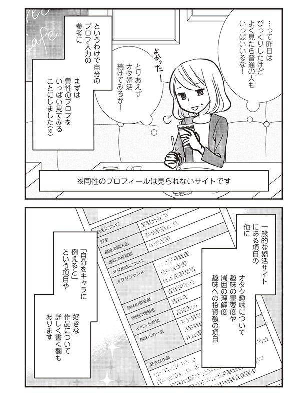 【第2話の続きを読む】